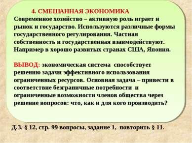 Д.З. § 12, стр. 99 вопросы, задание 1, повторить § 11. 4. СМЕШАННАЯ ЭКОНОМИКА...