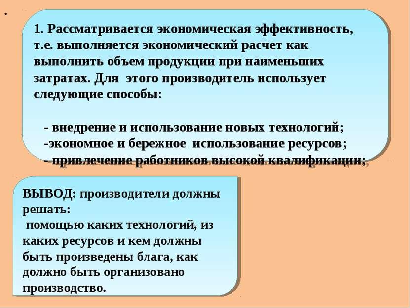 . 1. Рассматривается экономическая эффективность, т.е. выполняется экономичес...