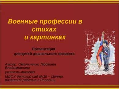 Военные профессии в стихах и картинках Автор: Омельченко Людмила Владимировна...