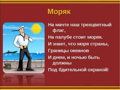 Моряк На мачте наш трехцветный флаг, На палубе стоит моряк. И знает, что мо...