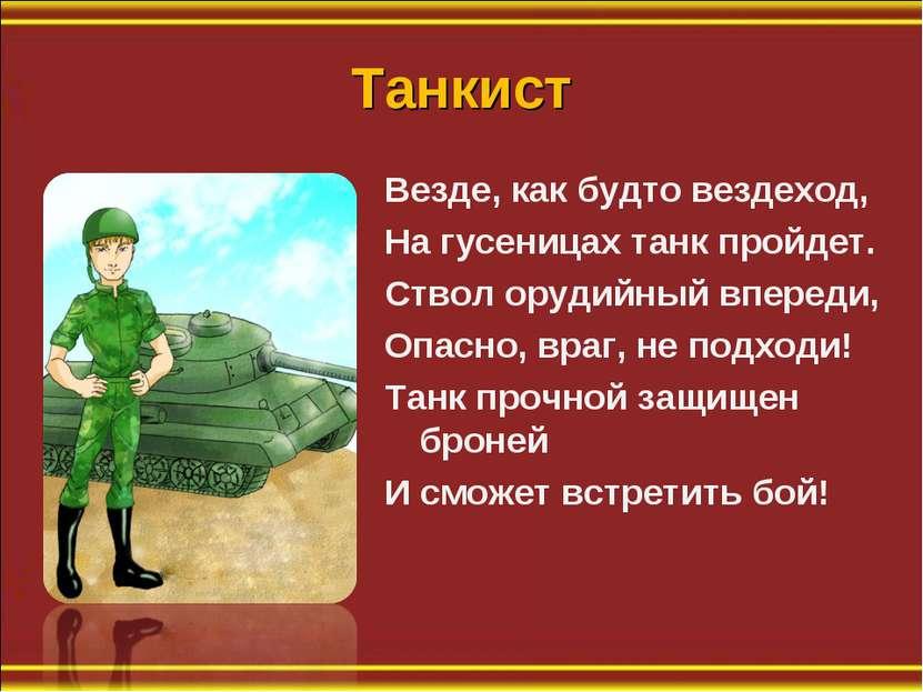 Танкист Везде, как будто вездеход, На гусеницах танк пройдет. Ствол орудийн...