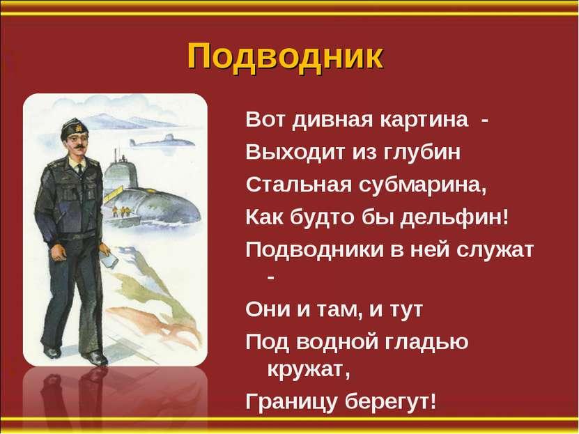 Подводник Вот дивная картина - Выходит из глубин Стальная субмарина, Как бу...