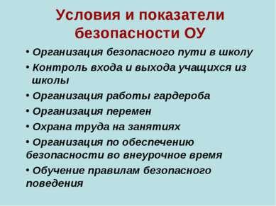 Условия и показатели безопасности ОУ Организация безопасного пути в школу Кон...