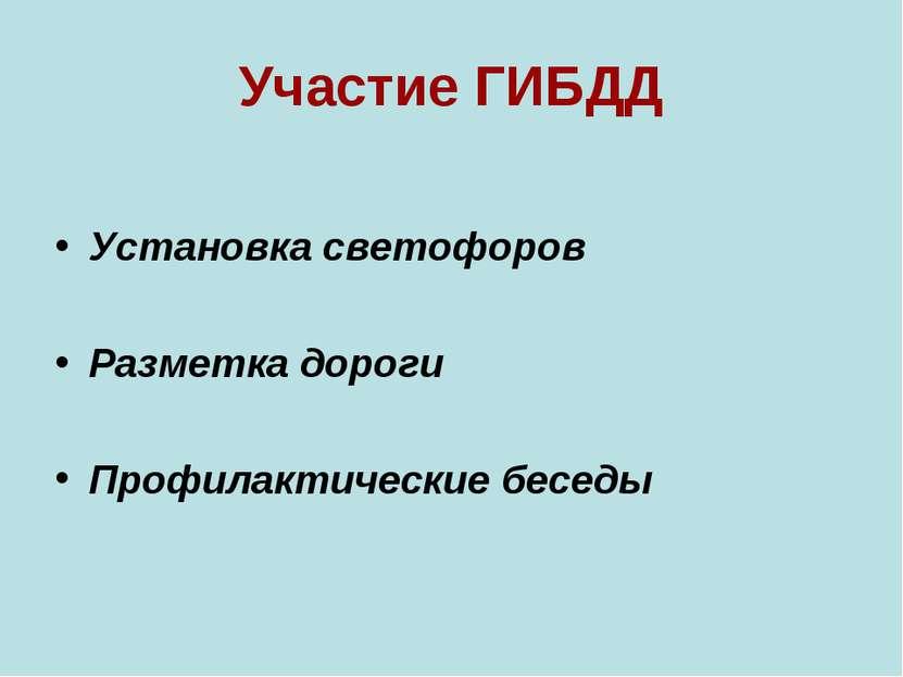 Участие ГИБДД Установка светофоров Разметка дороги Профилактические беседы