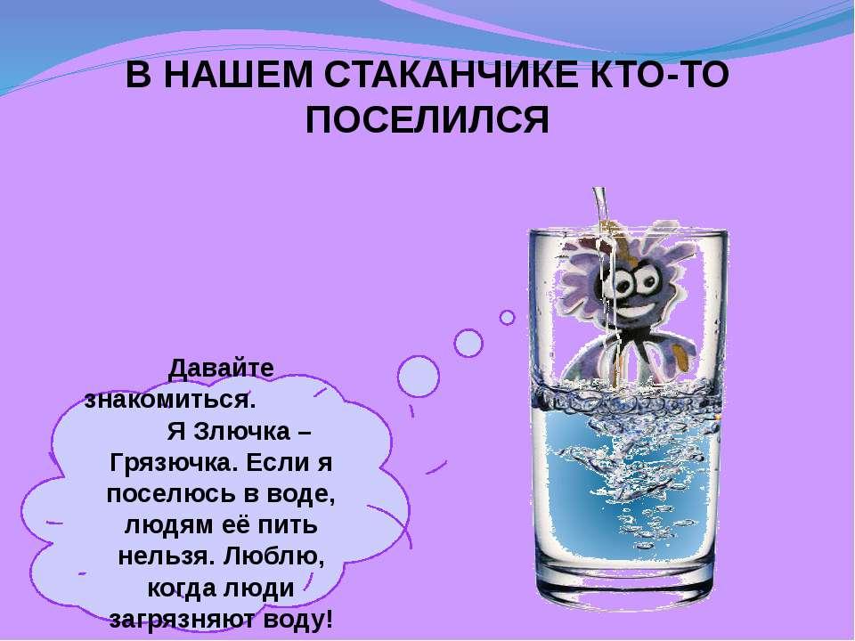 Давайте знакомиться. Я Злючка – Грязючка. Если я поселюсь в воде, людям её пи...
