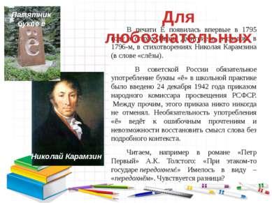 В печати Ё появилась впервые в 1795 году в стихах Ивана Дмитриева, а следом, ...