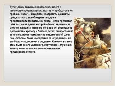 Культ дамы занимает центральное место в творчество провансальских поэтов — тр...