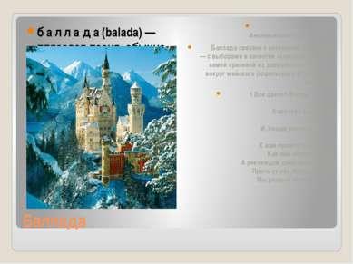 Баллада б а л л а д а(balada) — плясовая песня, обычно сопровождаемая припев...