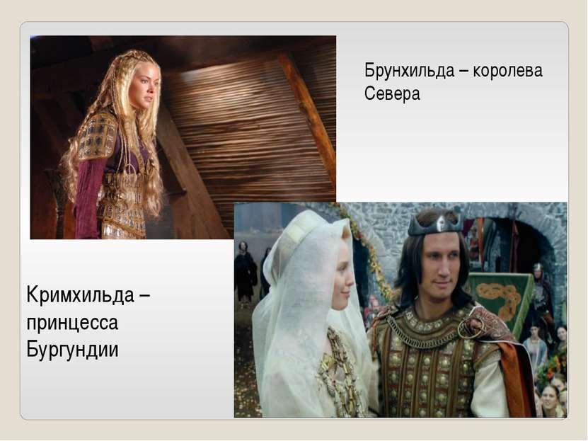 Брунхильда – королева Севера Кримхильда – принцесса Бургундии