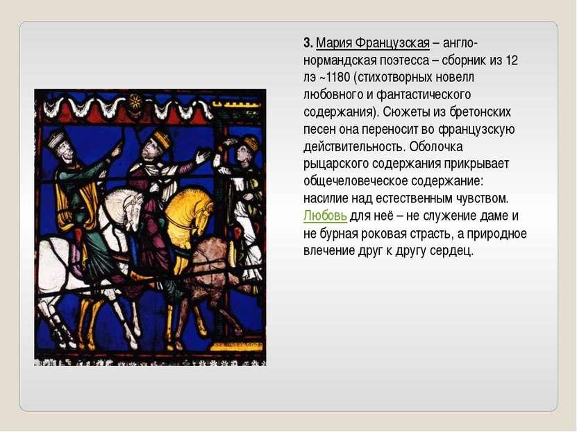 3.Мария Французская– англо-нормандская поэтесса – сборник из 12 лэ ~1180 (с...