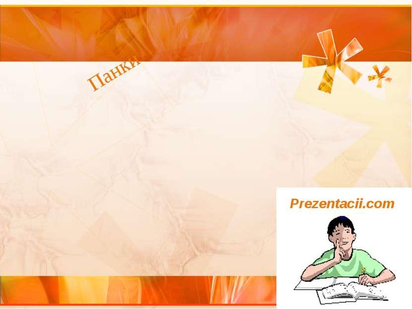 Панки Prezentacii.com