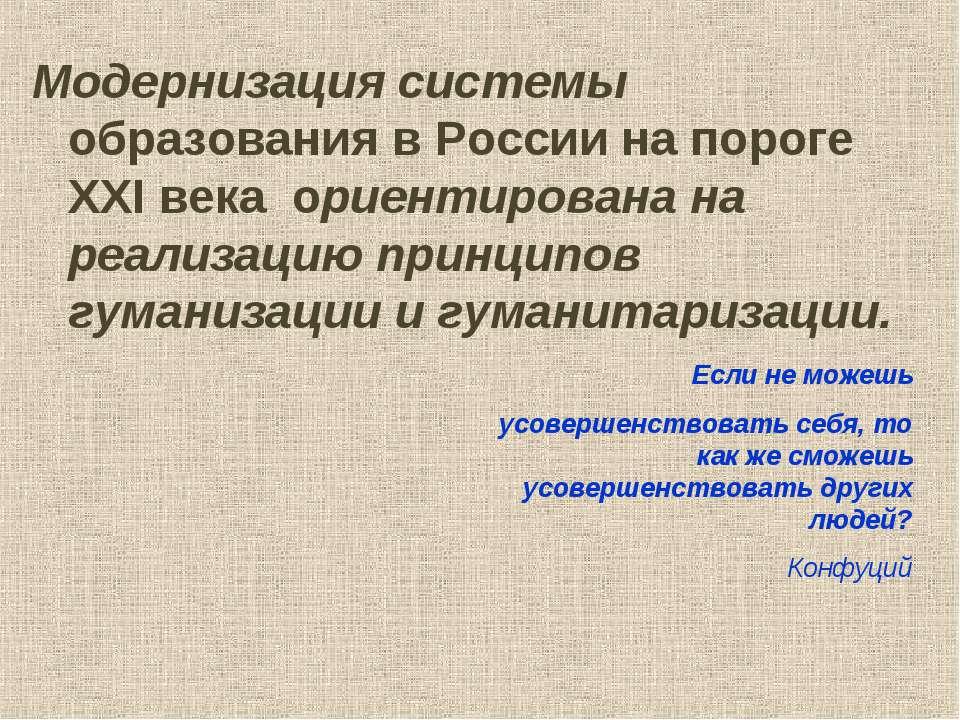 Модернизация системы образования в России на пороге XХI века ориентирована на...