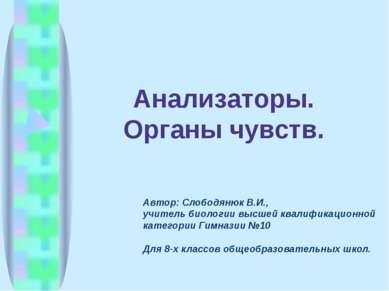 Анализаторы. Органы чувств. Автор: Слободянюк В.И., учитель биологии высшей к...