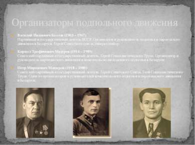 Василий Иванович Козлов (1903 – 1967) Партийный и государственный деятель БСС...
