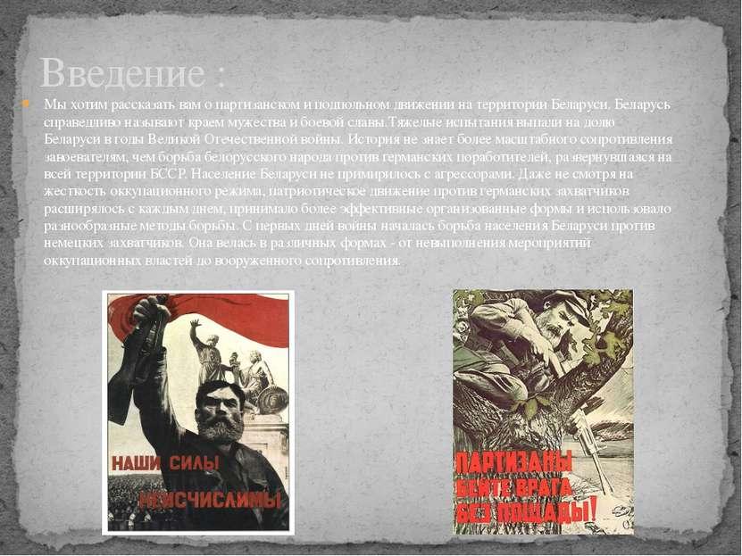 Мы хотим рассказать вам о партизанском и подпольном движении на территории Бе...