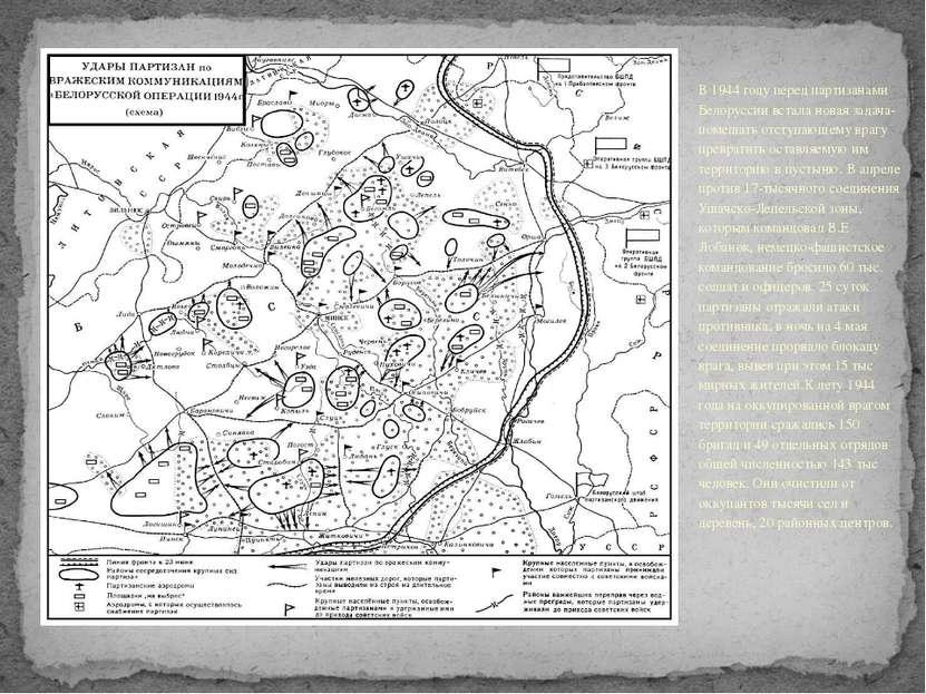 В 1944 году перед партизанами Белоруссии встала новая задача- помешать отступ...