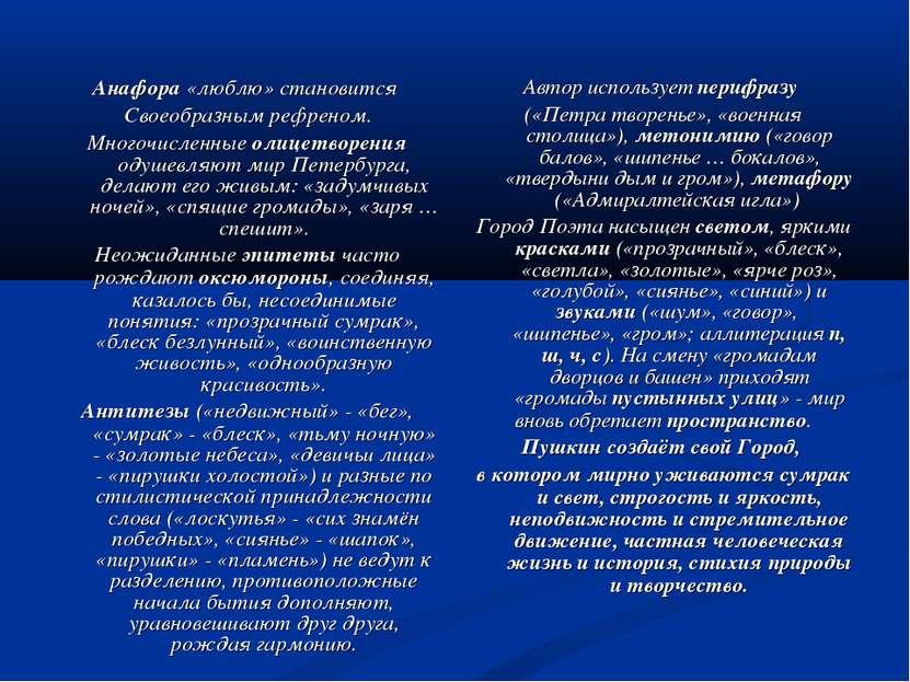 Автор использует перифразу («Петра творенье», «военная столица»), метонимию (...