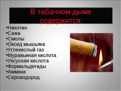 Никотин Сажа Смолы Оксид мышьяка Углекислый газ Муравьиная кислота Уксусная к...