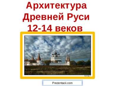 Архитектура Древней Руси 12-14 веков