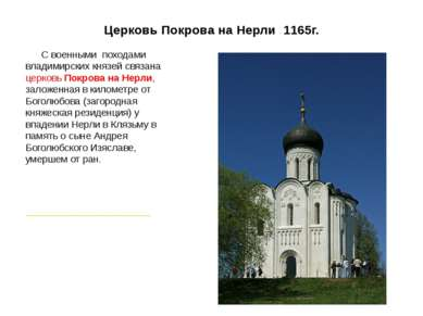 Церковь Покрова на Нерли 1165г. С военными походами владимирских князей связа...