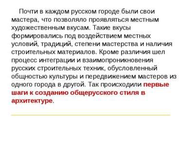 Почти в каждом русском городе были свои мастера, что позволяло проявляться ме...