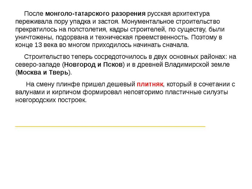 После монголо-татарского разорения русская архитектура переживала пору упадка...