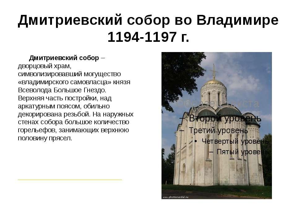 Дмитриевский собор во Владимире 1194-1197 г. Дмитриевский собор – дворцовый х...