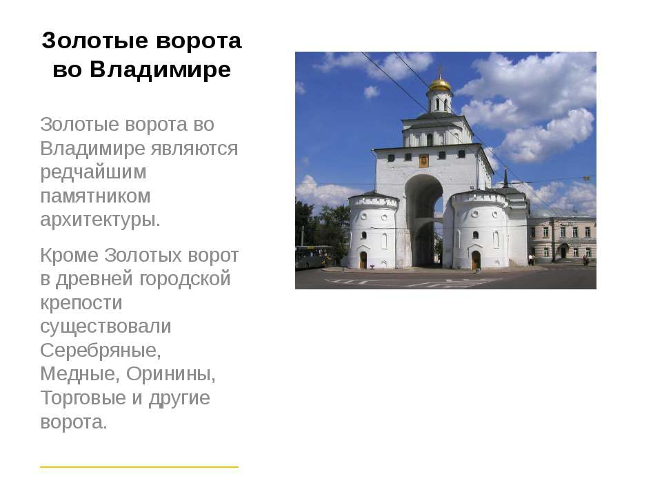 Золотые ворота во Владимире Золотые ворота во Владимире являются редчайшим па...