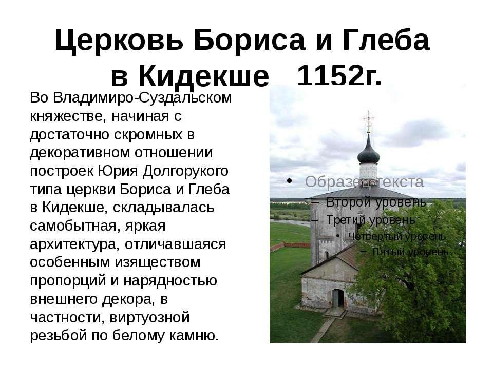 Церковь Бориса и Глеба в Кидекше 1152г. Во Владимиро-Суздальском княжестве, н...