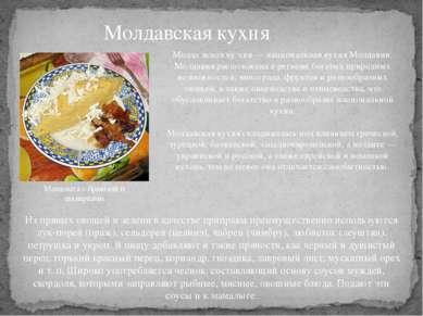 Молдавская кухня Мамалыга с брынзой и шкварками Молда вская ку хня — национал...