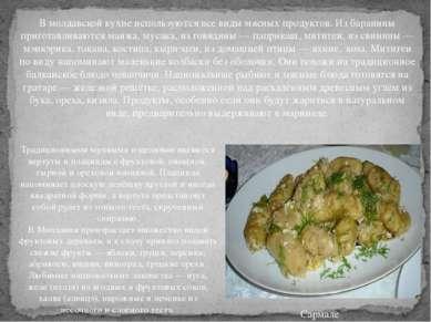 Сармале В молдавской кухне используются все виды мясных продуктов. Из баранин...