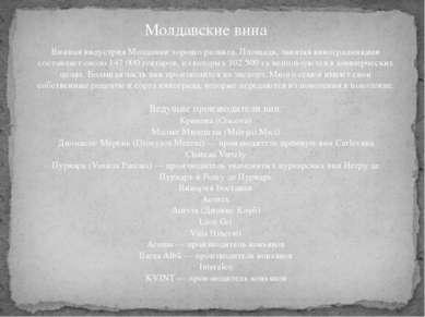 Молдавские вина Винная индустрия Молдавии хорошо развита. Площадь, занятая ви...