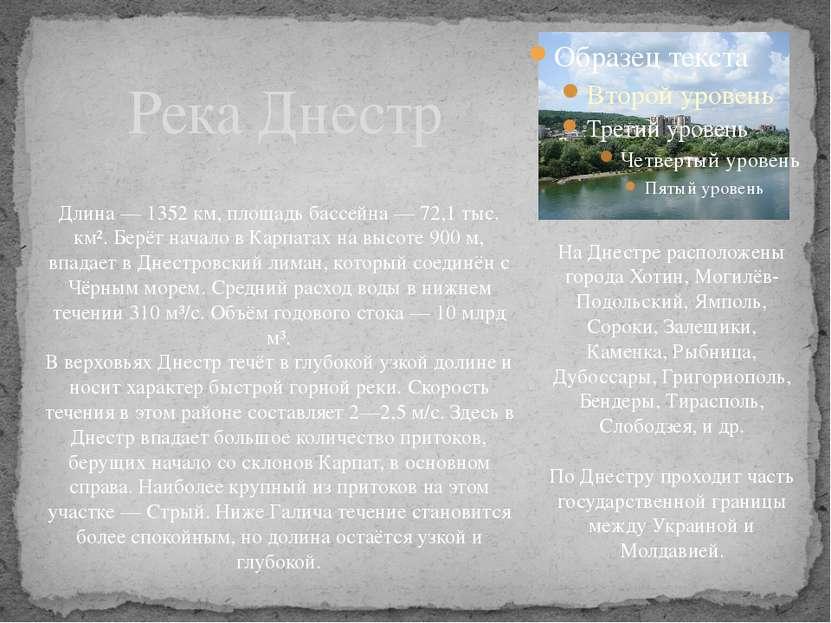 Река Днестр Длина — 1352 км, площадь бассейна — 72,1 тыс. км². Берёт начало в...