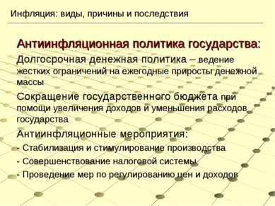 Антиинфляционная политика государства: Долгосрочная денежная политика – веден...