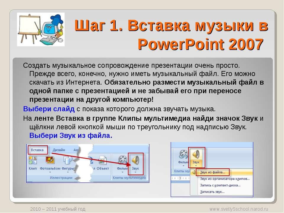 Информация как сделать презентацию