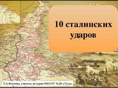 10 сталинских ударов Т.А.Фатеева, учитель истории МБОУГ №20 г.Тулы