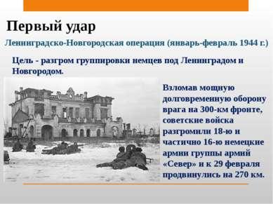 Первый удар Ленинградско-Новгородская операция (январь-февраль 1944 г.) Цель ...
