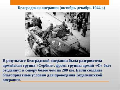 Белградская операция (октябрь-декабрь 1944 г.) В результате Белградской опера...