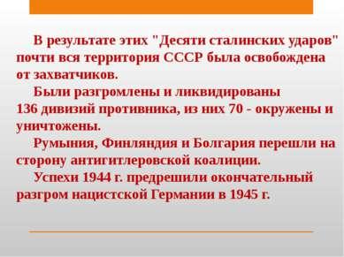 """В результате этих """"Десяти сталинских ударов"""" почти вся территория СССР была о..."""