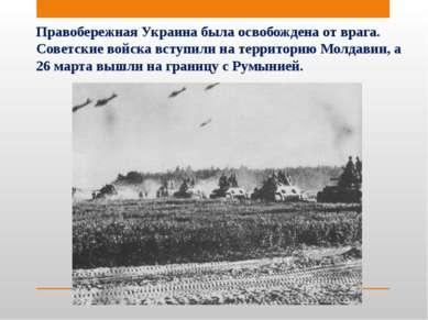 Правобережная Украина была освобождена от врага. Советские войска вступили на...