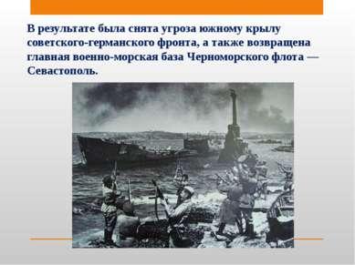 В результате была снята угроза южному крылу советского-германского фронта, а ...