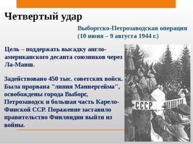 Четвертый удар Выборгско-Петрозаводская операция (10 июня – 9 августа 1944 г....