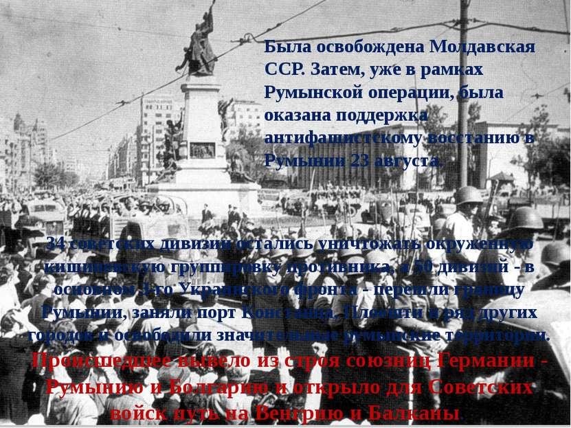 Была освобождена Молдавская ССР. Затем, уже в рамках Румынской операции, была...