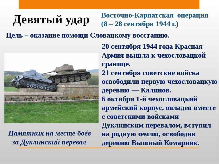 Девятый удар Восточно-Карпатская операция (8 – 28 сентября 1944 г.) Цель – ок...