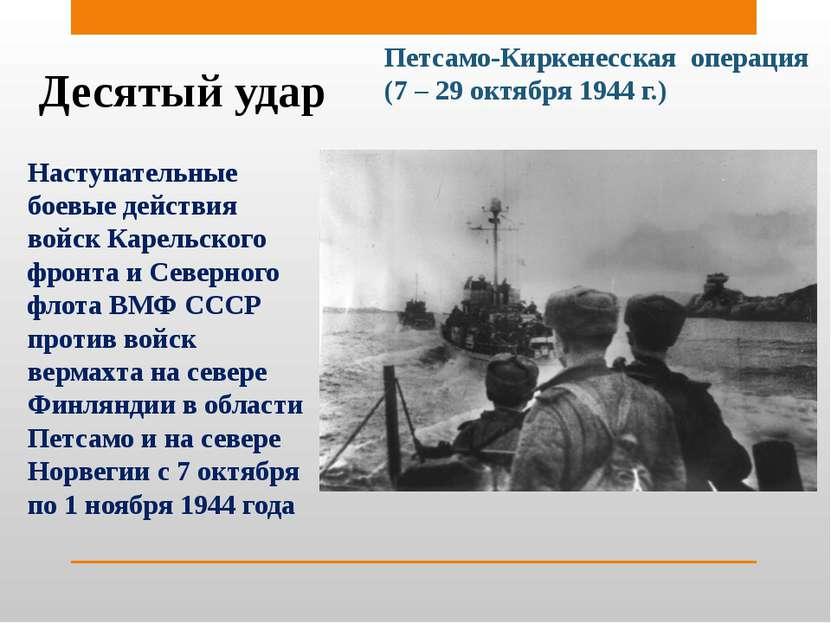 Десятый удар Петсамо-Киркенесская операция (7 – 29 октября 1944 г.) Наступате...