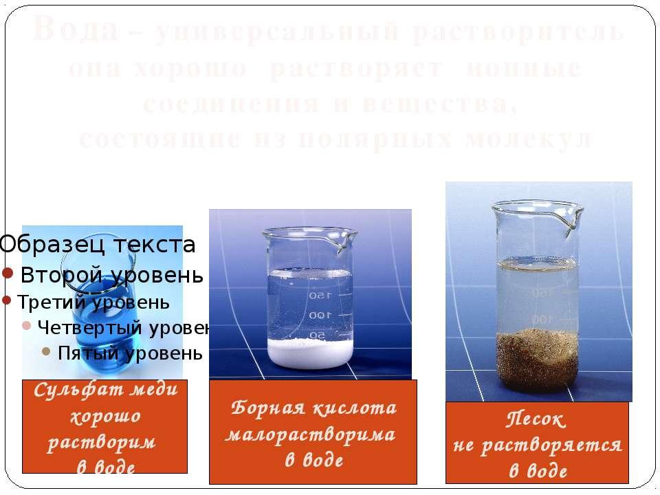 Сульфат меди хорошо растворим в воде Песок не растворяется в воде Борная кисл...