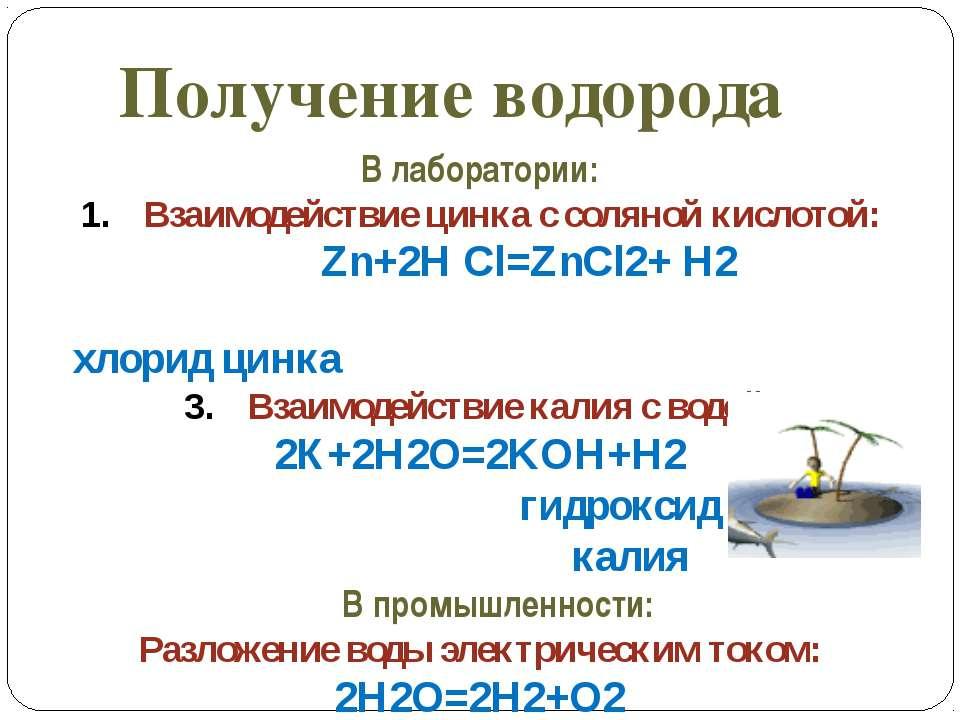 В лаборатории: Взаимодействие цинка с соляной кислотой: Zn+2H Cl=ZnCl2+ H2 хл...