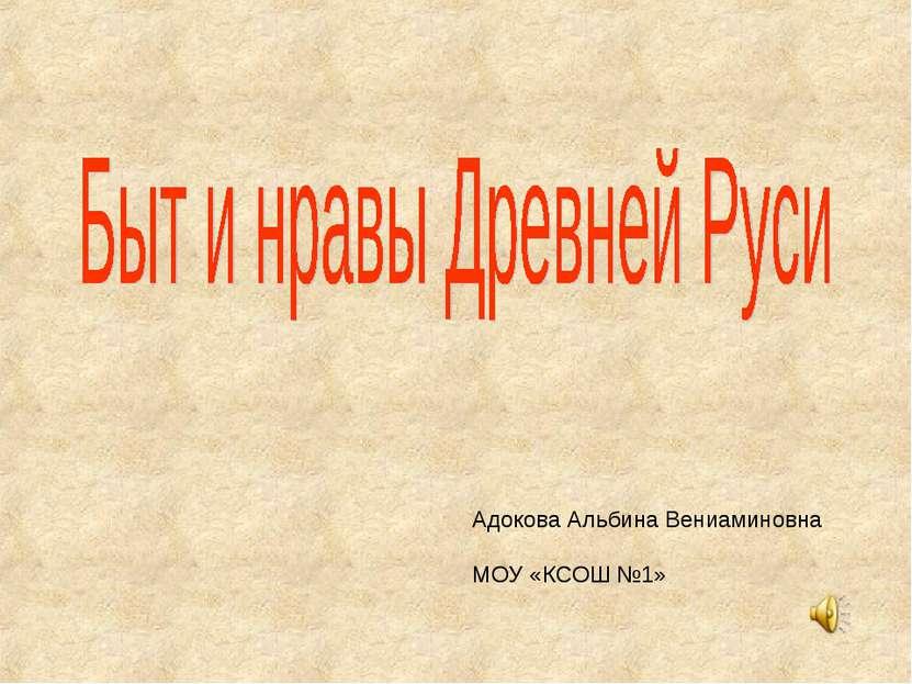 Адокова Альбина Вениаминовна МОУ «КСОШ №1»