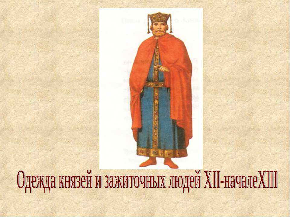 Женские Костюмы Древней Руси Доставка