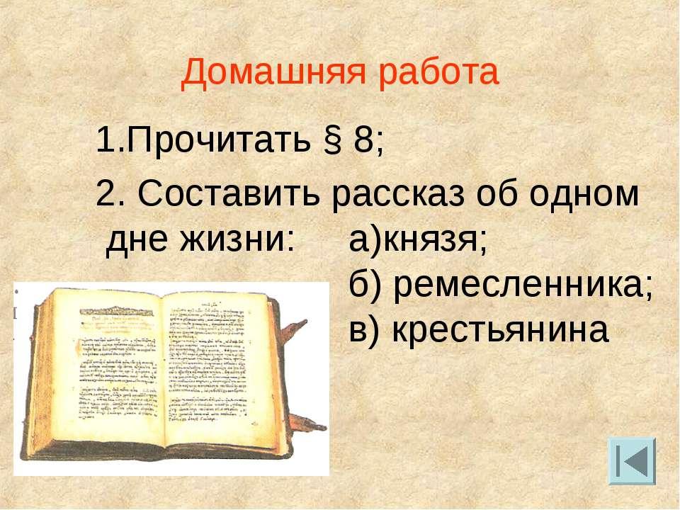 Домашняя работа 1.Прочитать § 8; 2. Составить рассказ об одном дне жизни: а)к...